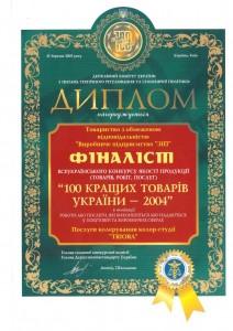 100 ¦¬TГTЗTИ¦¬TЕ TВ¦-¦-¦-TА¦-¦- 2004